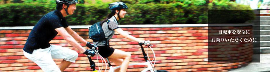 自転車を安全にお乗りいただくために