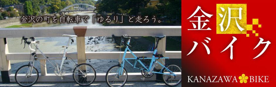 金沢バイク