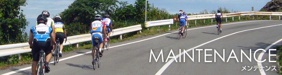 誰でも簡単自転車メンテナンス!