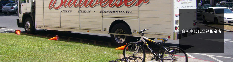 自転車防犯登録指定店