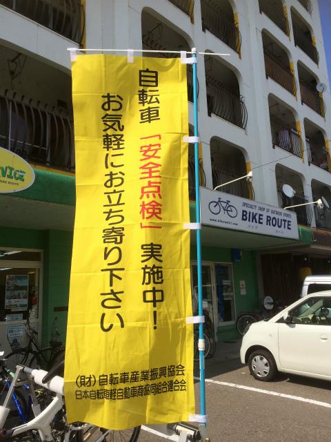自転車IMG_4246