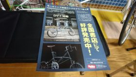 DV-1自転車の発表会&試乗会:東京
