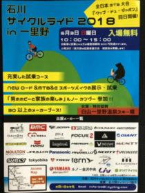 6月3日(日)石川サイクルライド2018in一里野のためお休みになります。